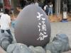 Hakone-018