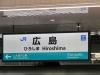 Miyajima-Hiroshima-001
